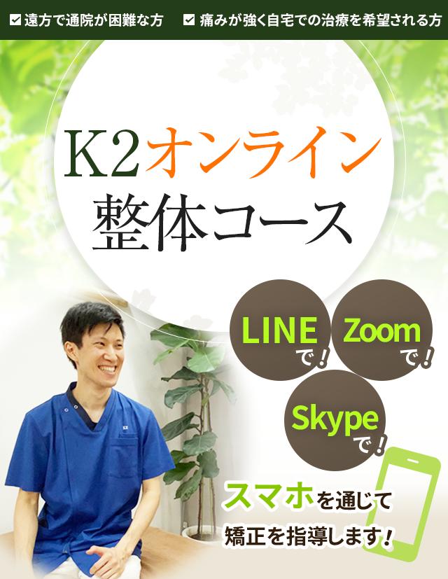 K2オンライン整体コース